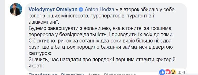 Омелян вызвал представителей туроператоров и авиакомпании / фото facebook.com/anton.ohaiogodzaimas