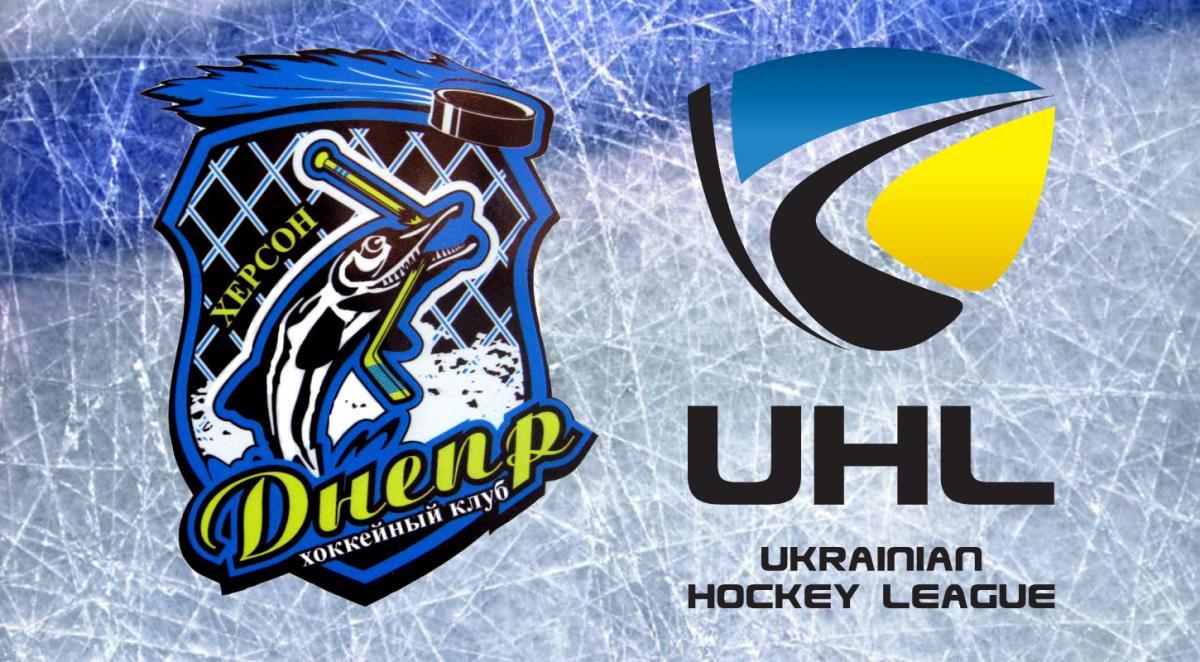 """Херсонський """"Дніпро"""" стане новою командою УХЛ / uhl.ua"""