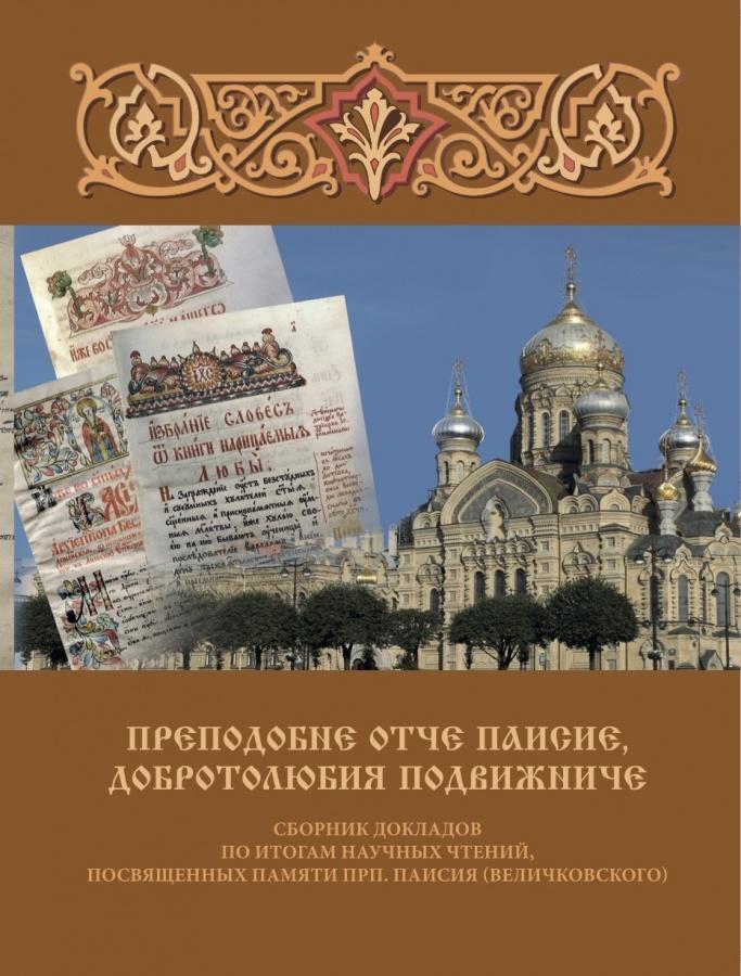 Сборник иллюстрирован уникальными фотографиями, миниатюрами, репродукциями / monasterium.ru