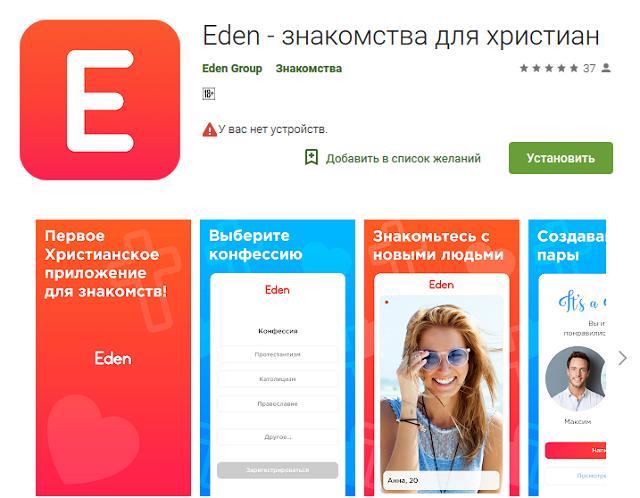 По статистике за прошлый год,40% новых семей познакомились именно в интернете/ religion.in.ua