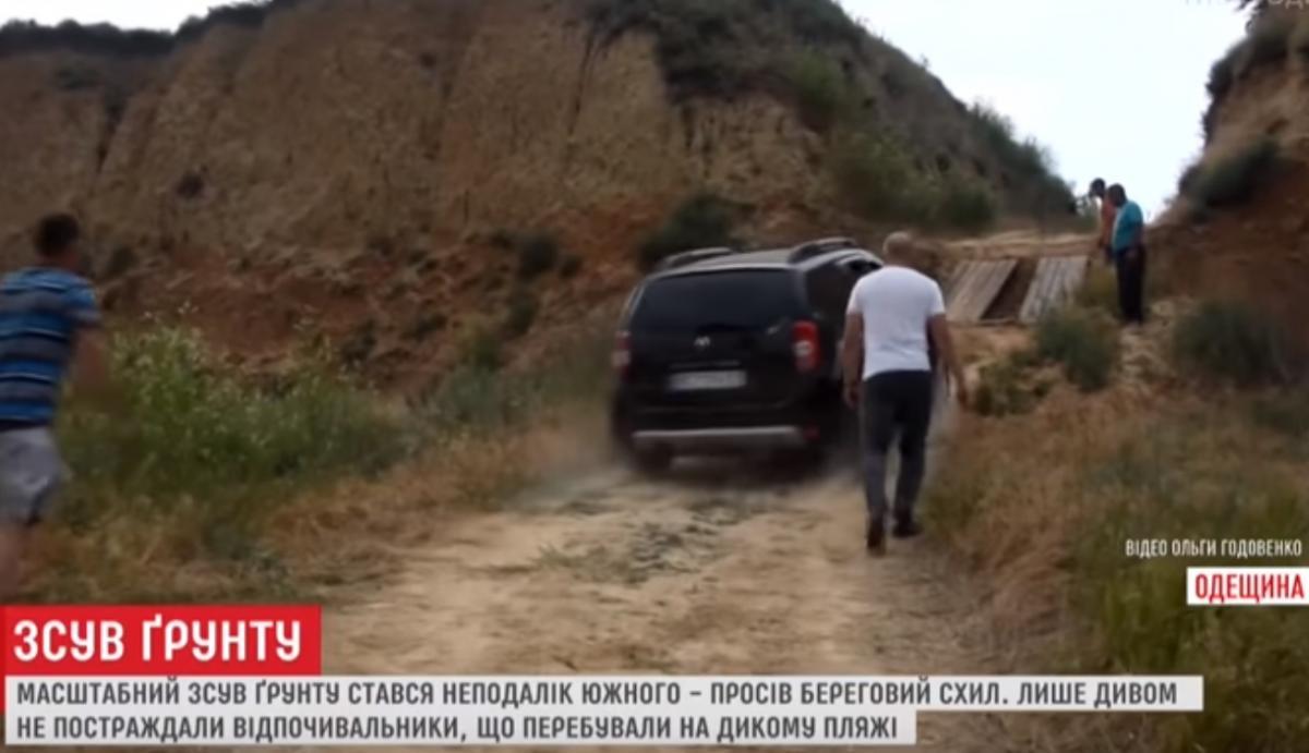 Под Одессой огромная воронка отрезала отдыхающих от дороги / Скриншот, ТСН