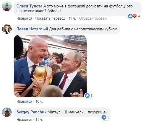 Малосолов: РФ показала хорошее футбольное шоу