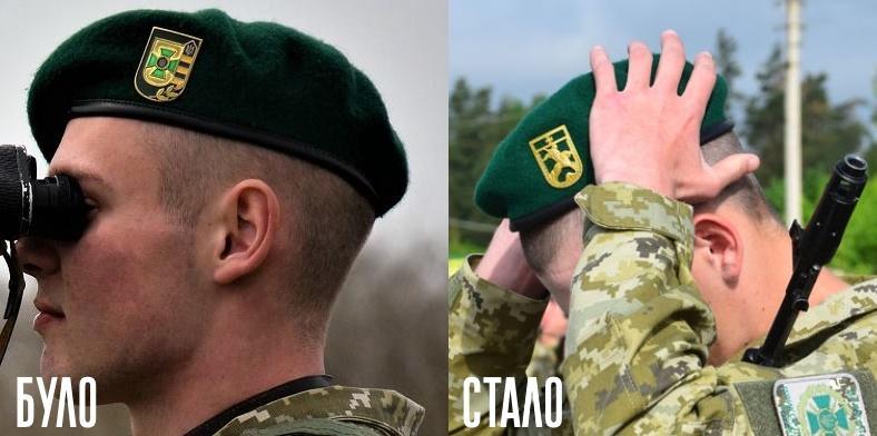 Знаки отличия украинских пограничников / ukrmilitary.com