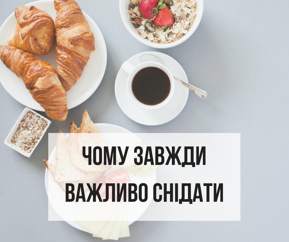 Супрун советует не пропускать завтрак / фото facebook.com/ulanasuprun