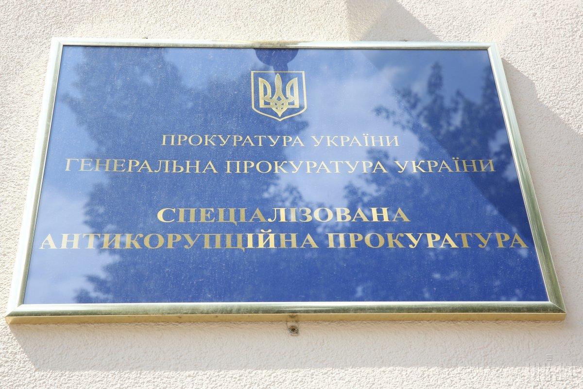 Прокурор САП сообщил Юрченко о подозрении / фото УНИАН