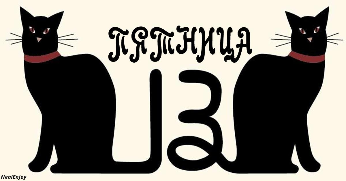"""Пятница 13 стала """"черным"""" днем в календаре/ фото: NealEnjoy"""