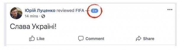 Луценко гордо поставил ФИФА три звездочки / скриншот