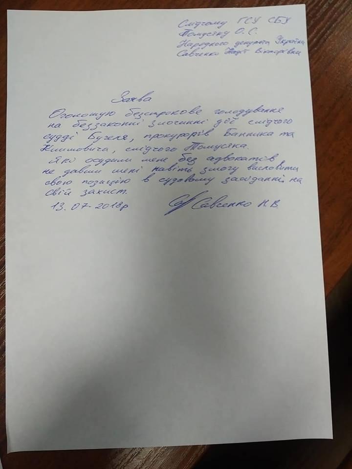 Заявление Савченко о голодовке/ фото facebook.com/Savchenko.Nadiia