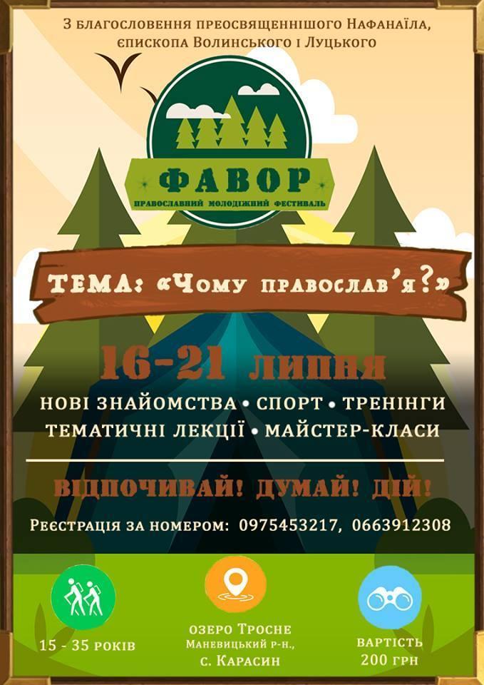 / volyn.church.ua