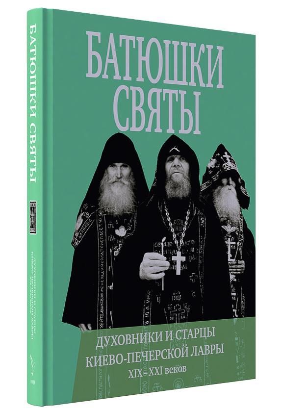 У книзі зібрані виняткові свідоцтва про чудотворення Печерських отців / lavra.ua