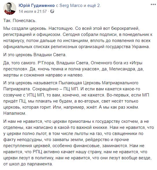 / facebook.com/hudymenko