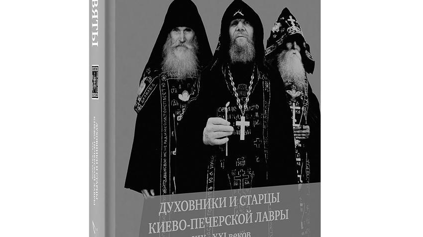 «Батюшки святі. Духівники і старці Києво-Печерської Лаври» / lavra.ua