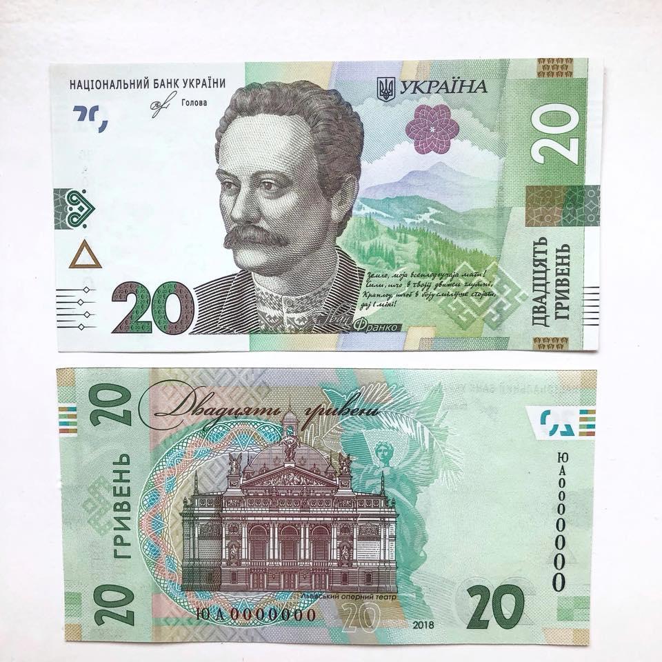 Новий дизайн 20 гривень / фото facebook/NationalBankOfUkraine