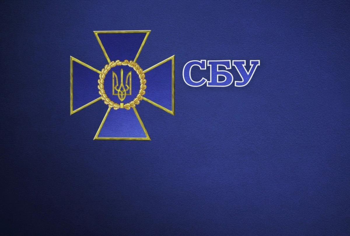 SBU Security Service of Ukraine