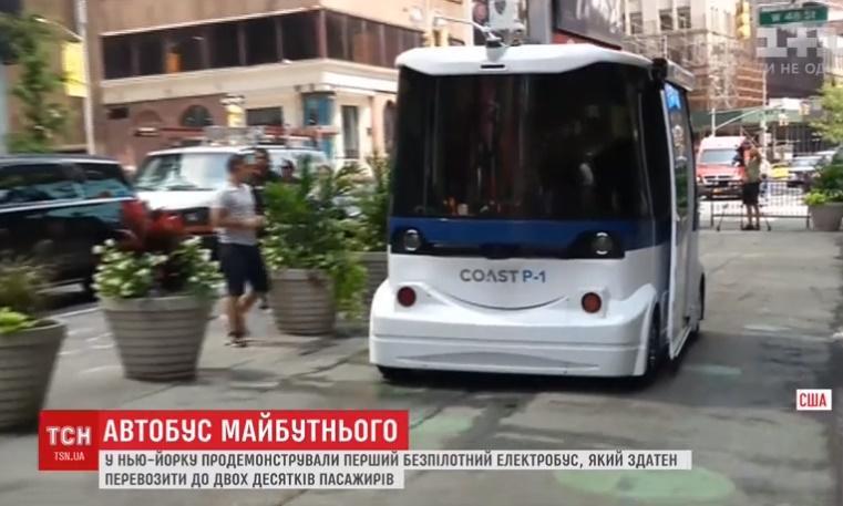 Невеликий электробус здатний їздити без всякої допомоги людини / скріншот