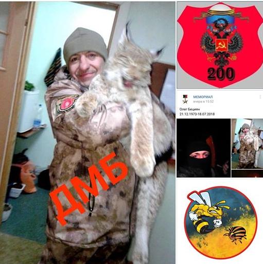 18 июля был ликвидирован террорист Олег Бециян из Молдовы / Facebook офицер ВСУ Анатолий Штефан Штирлиц