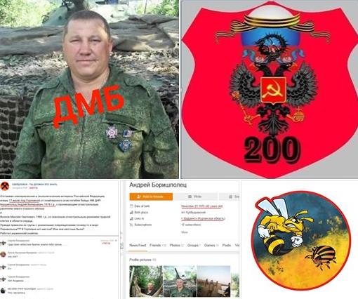 17 июля районе Горловки был ликвидирован гражданин России Андрей Боришполец / Facebook офицер ВСУ Анатолий Штефан Штирлиц