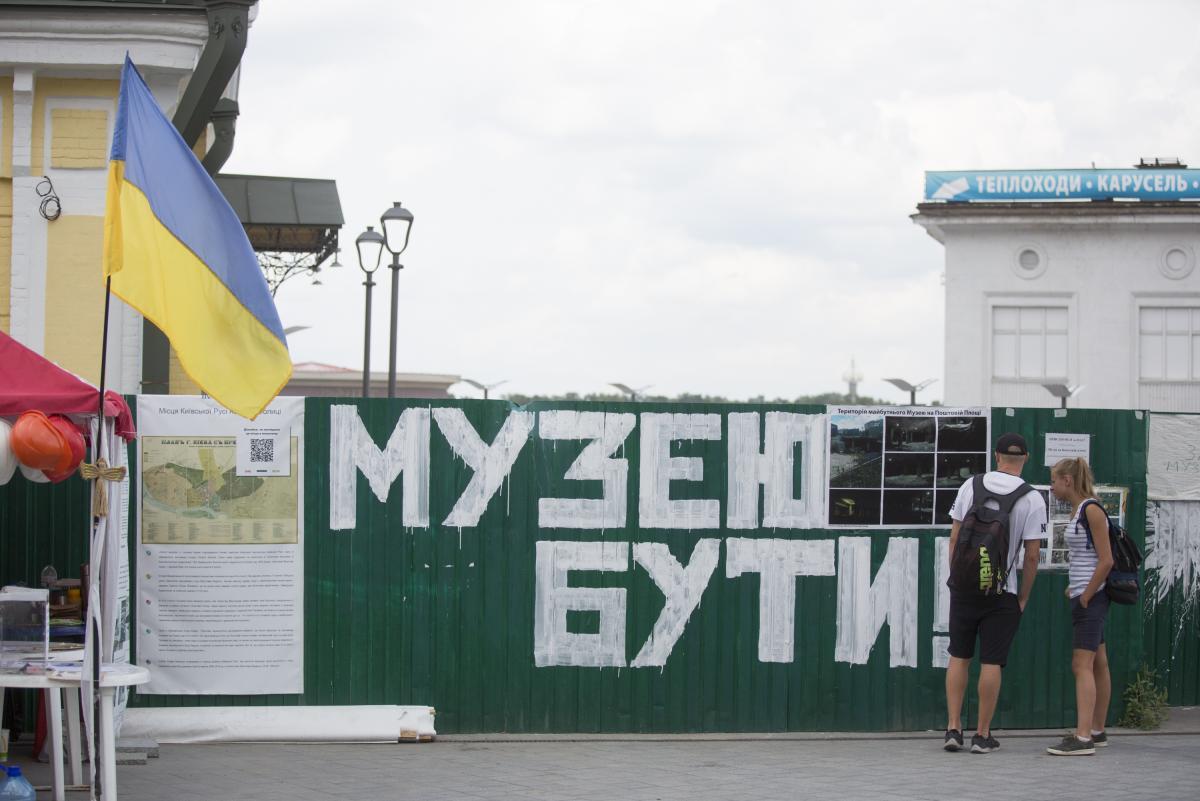 Активисты взяли дело по защите будущего музея в свои руки / Фото УНИАН