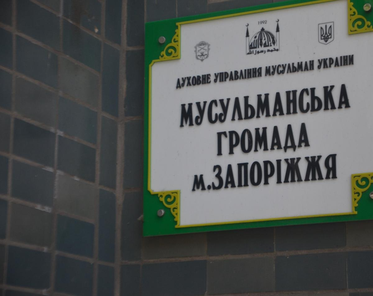 В настоящий момент в Запорожье функционирует только небольшой молитвенный дом / 1news.zp.ua