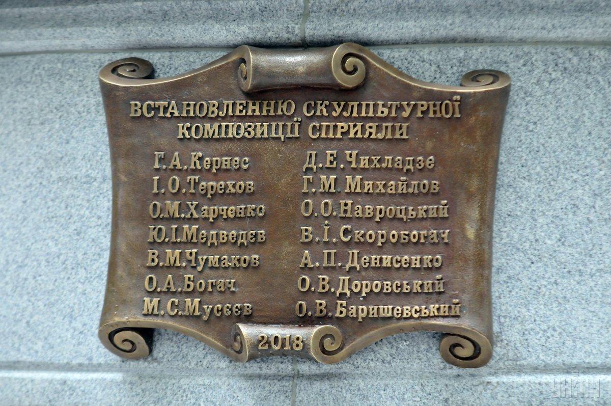 На табличке с фамилиямилюдей, которые способствовали созданию скульптуры, были допущены две ошибки / фото УНИАН