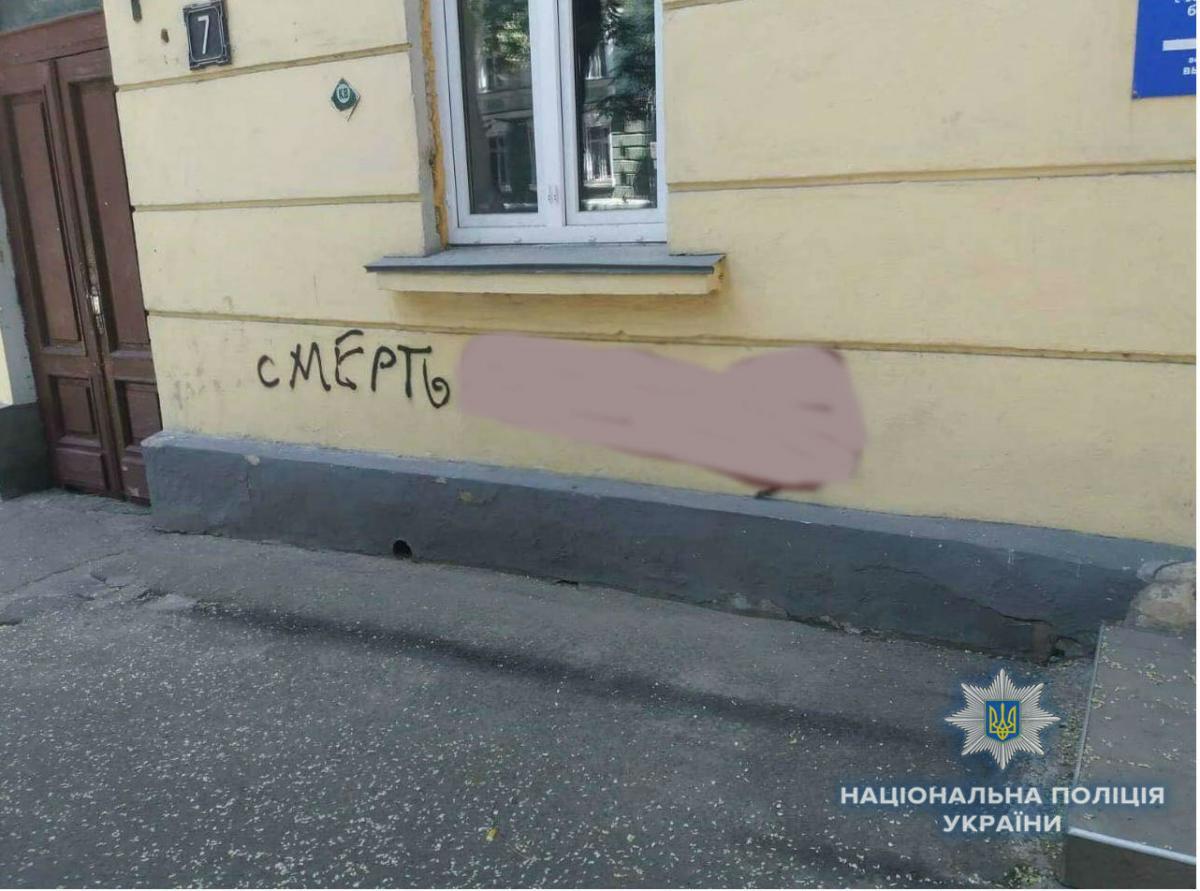 В Одессе на зданиях появились антисемитские надписи / фото od.npu.gov.ua
