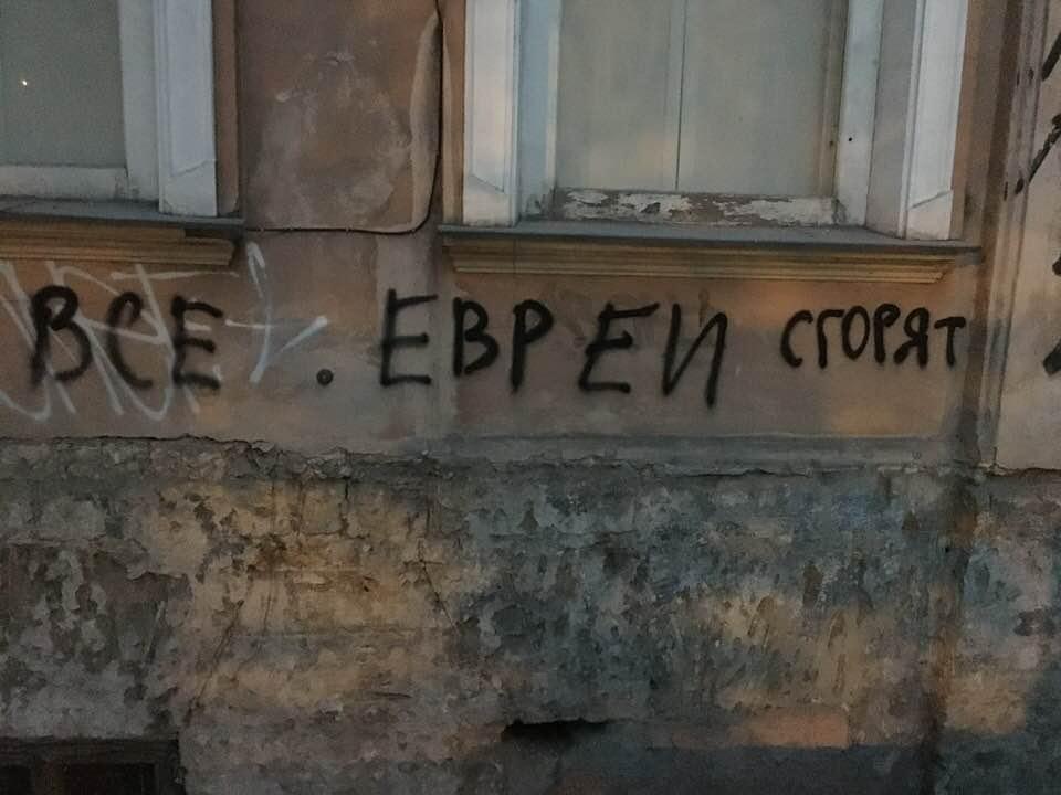 Антисемитские надписи в Одессе / facebook.com/eduard.dolinsky