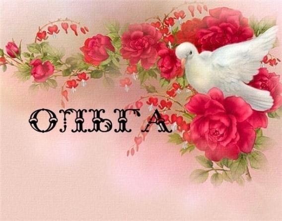 24 липня - день ангела Ольги