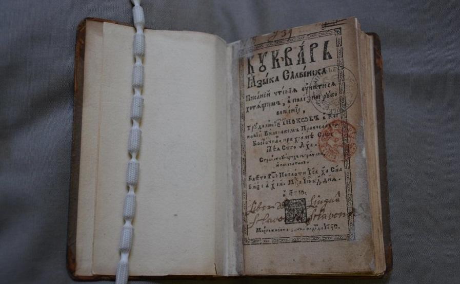 В мире сохранились лишь два экземпляра этого уникального издания / church.by