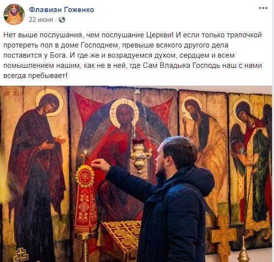 / facebook.com/Флавиан Гоженко
