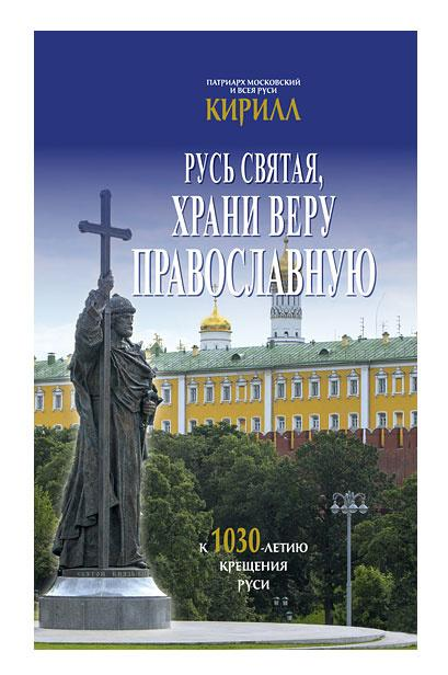 Вийшла в світ нова книга Патріарха Кирила до ювілею Хрещення Русі / rop.ru