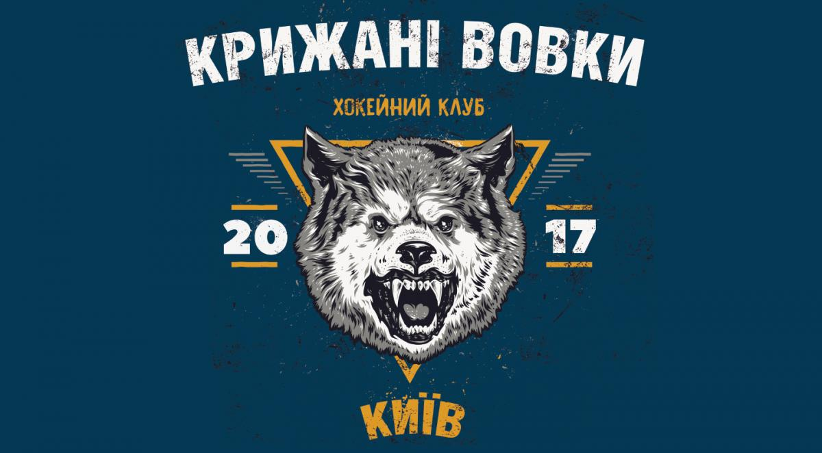 Вовки змінили назву і прописку в літнє міжсезоння / uhl.com.ua