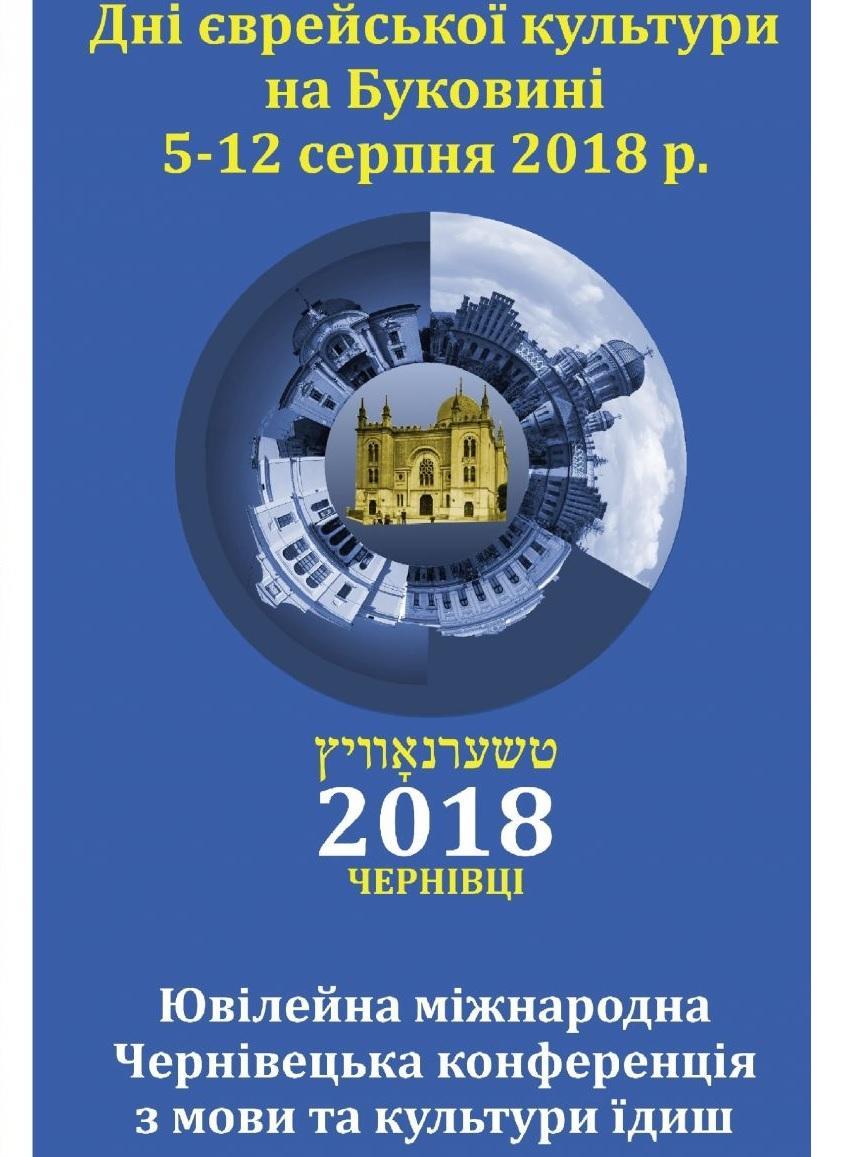 В Черновцах пройдут Дни еврейской культуры на Буковине / hadashot.kiev.ua