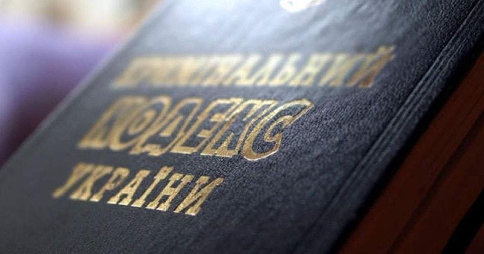 Уголовнный кодекс предусматривает ответственность за ограничение прав по признаку религиозных убеждений / lexinform.com.ua