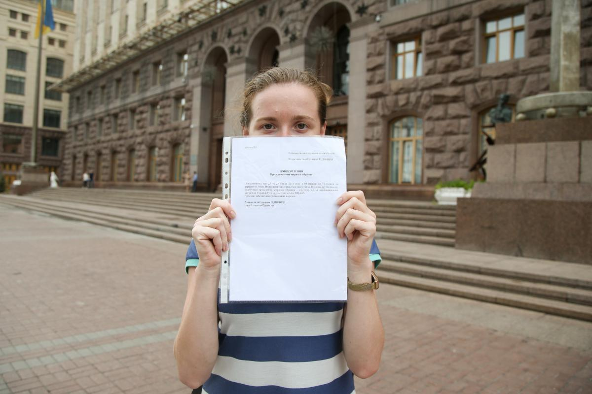 Журналистка зарегистрировала сообщение о мирном собрании / Фото УНИАН