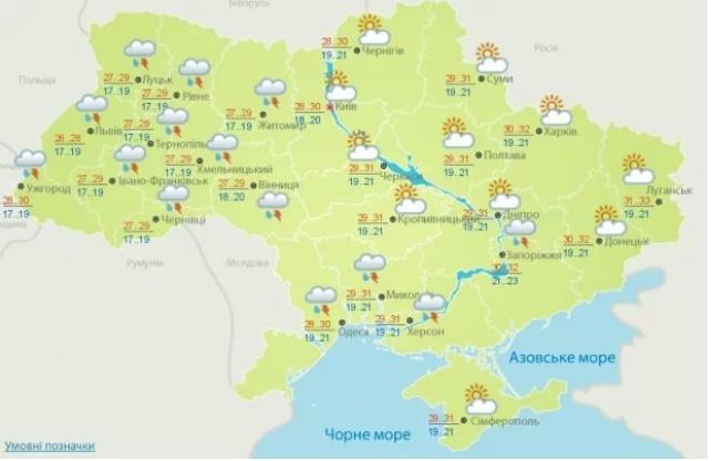 Прогноз погоди на 29 липня