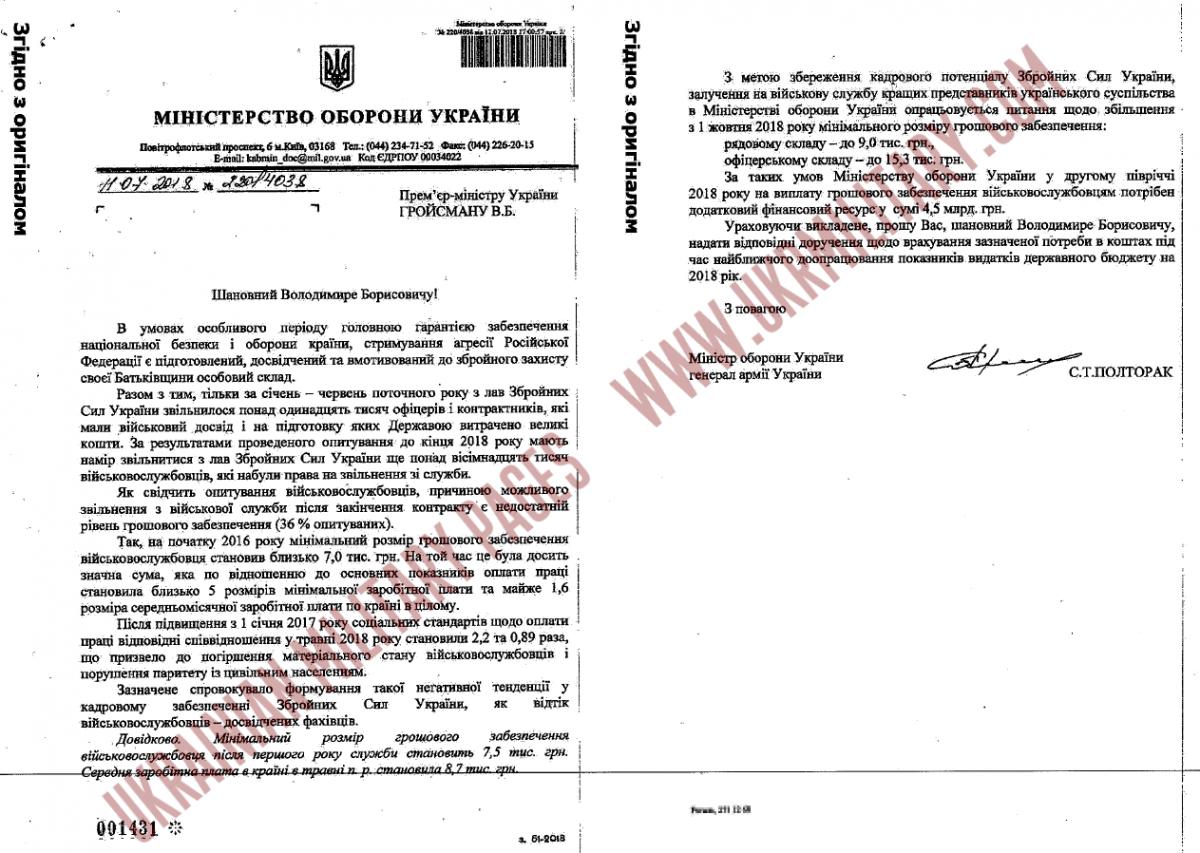 фото ukrmilitary.com