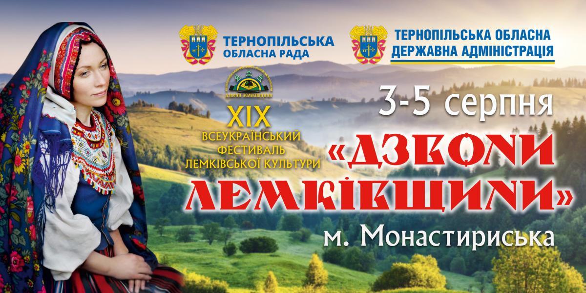 На Тернопільщині 3-5 серпня відбудеться фестиваль