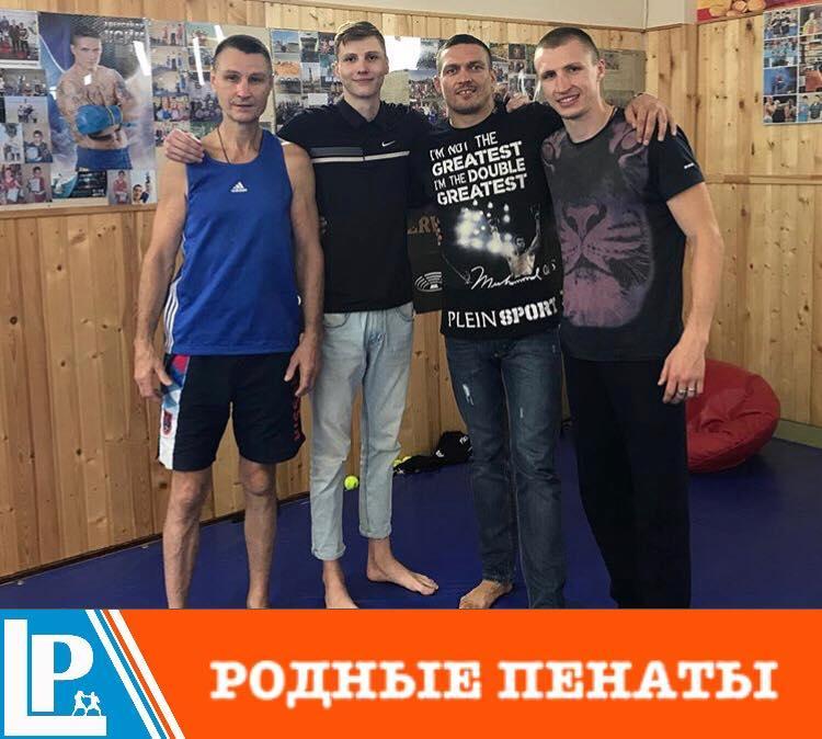 Александр Усик навестил своего первого тренера Сергея Лапина / luckypunch.net