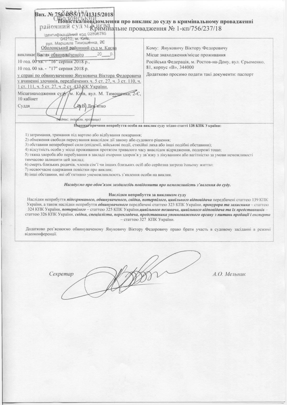 Повістка про виклик до суду Віктора Януковича / ob.ki.court.gov.ua