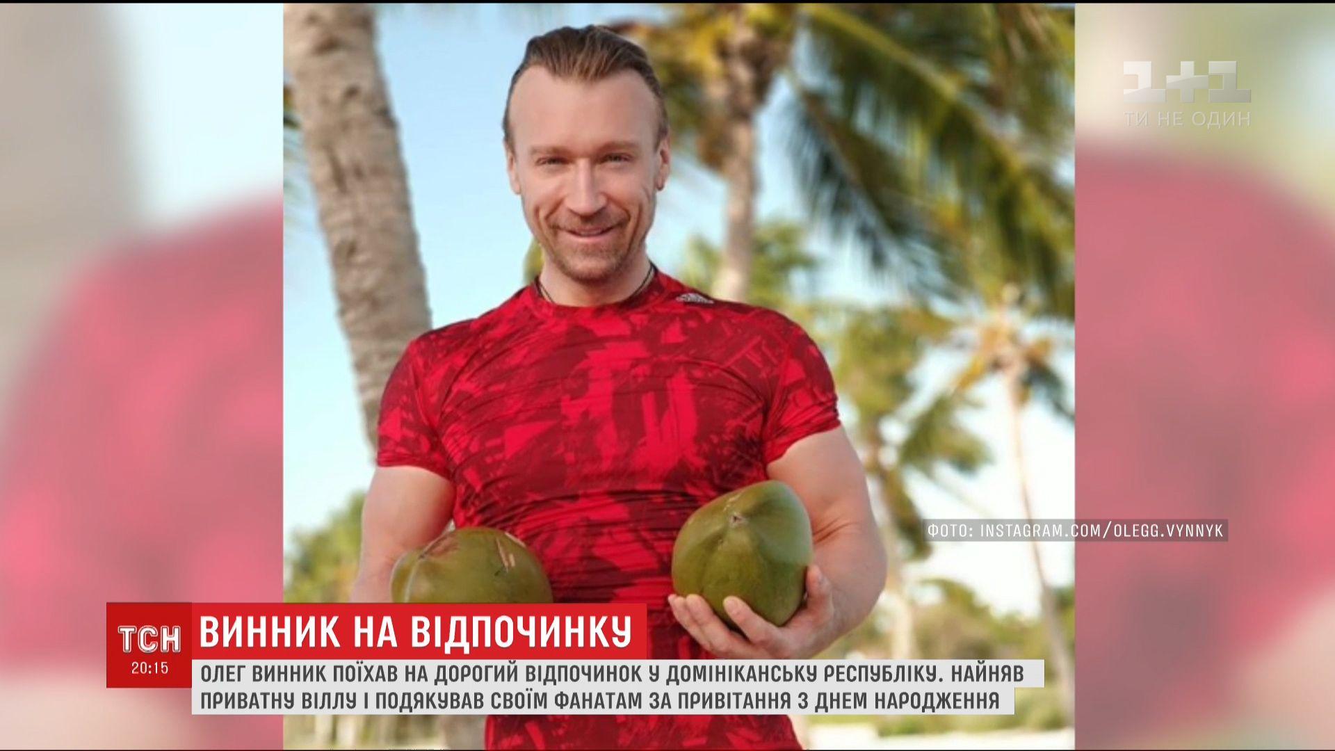 Винник подякував фанатам за привітання / Кадр з відео ТСН