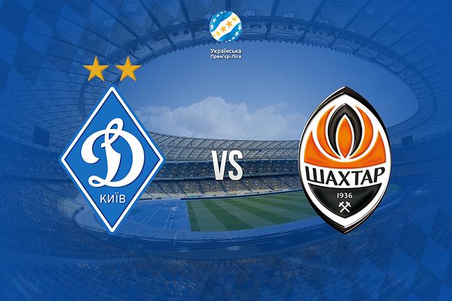 Динамо і Шахтар зіграють у 3-му турі УПЛ / fcdynamo.kiev.ua