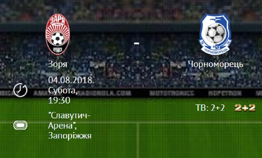 Заря примет Черноморец в матче 3-го тура Премьер-лиги / upl.ua