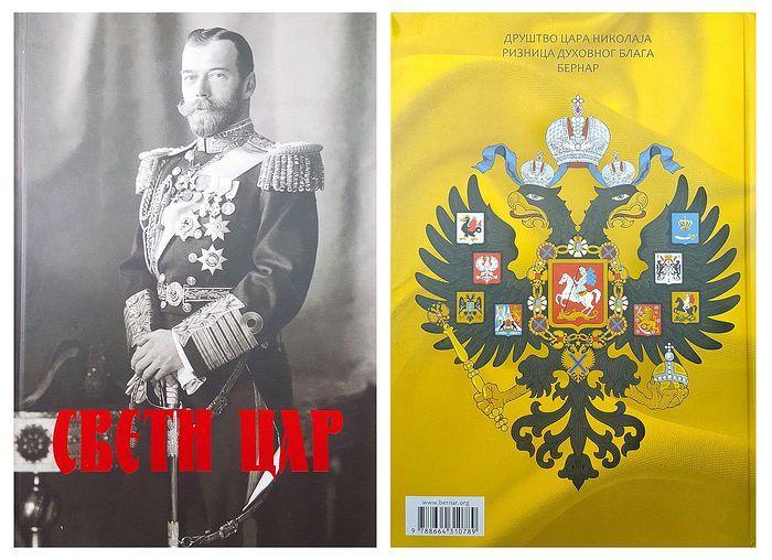 В издании представленытексты свидетелей трагических событий начала XX века / pravoslavie.ru