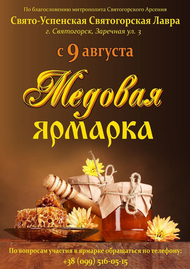 Открытие ярмарки состоится 9 августа / svlavra.church.ua