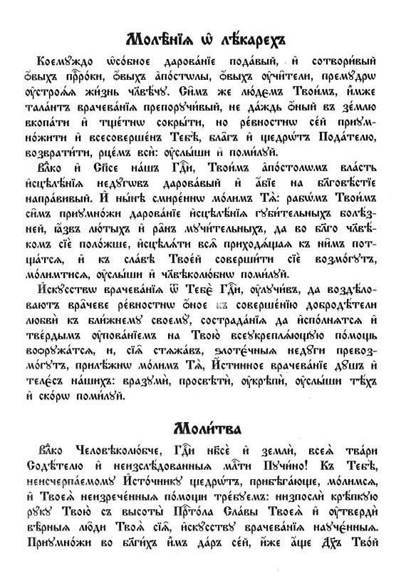 Текст молитви / church.ua