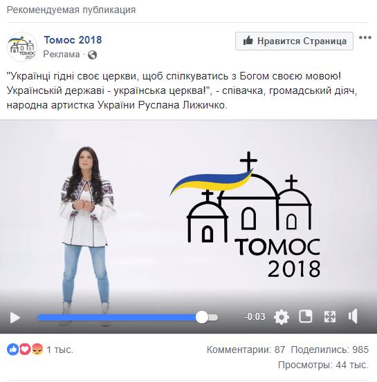 В українському фейсбуці з'явилася реклама Томосу / facebook.com/Tomos2018