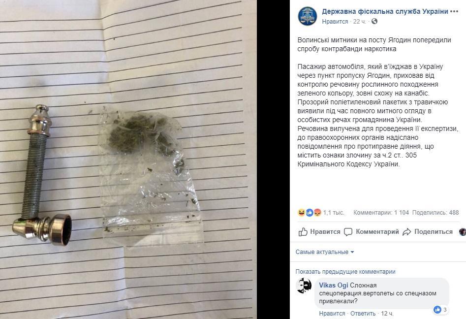 У небезпечного контрабандиста виявили рекордний вантаж/ Скріншот facebook.com/SFSofUkraine