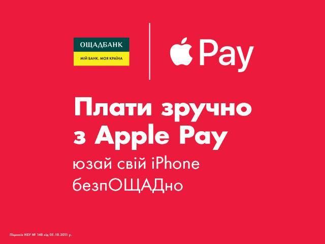 """Ощадбанк"" запустил Apple Pay / фото facebook/pyshnyy"