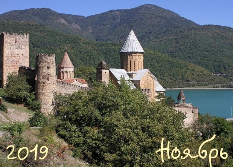 Видання пропонує добірку світлин храмів і монастирів Грузії / sobor.in.ua