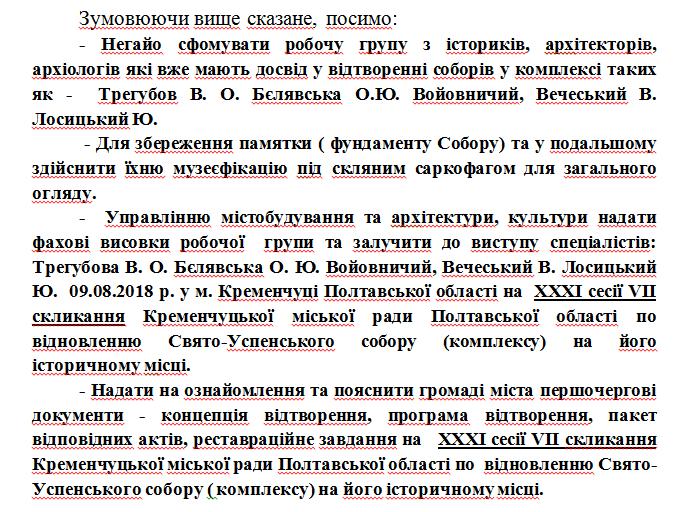 Свої пропозиції активісти виклали уЗаяві, адресованій меру Кременчука / 05366.com.ua